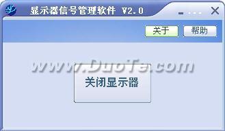 显示器信号管理软件下载