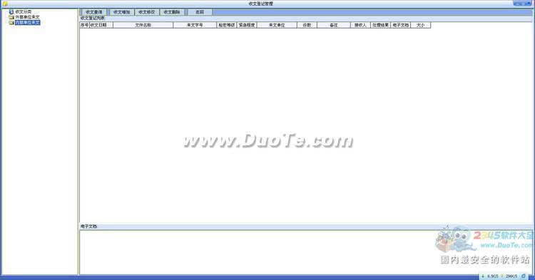 文管王文书档案管理系统下载