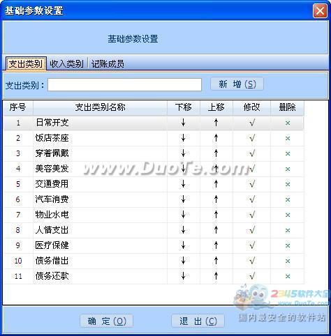 全民家庭记账软件下载