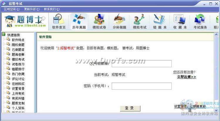 题博士招警考试题库软件下载