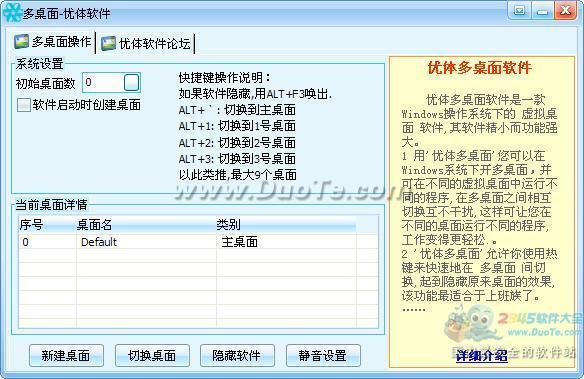 优体多桌面软件下载