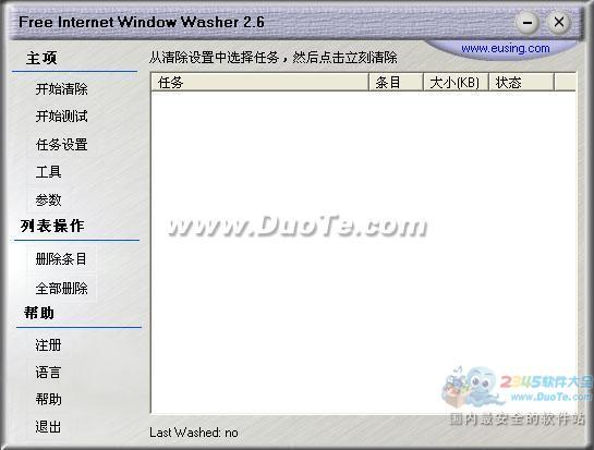 Free Internet Window Washer下载