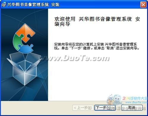 兴华图书音像管理软件下载