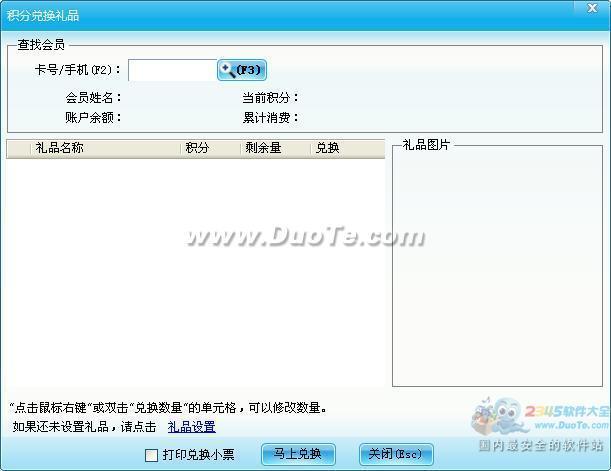 智络美容会员管理系统下载