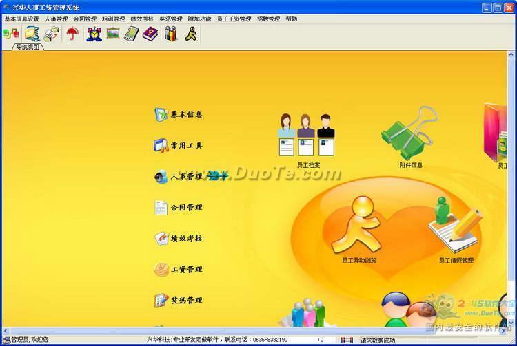 兴华人事管理系统下载