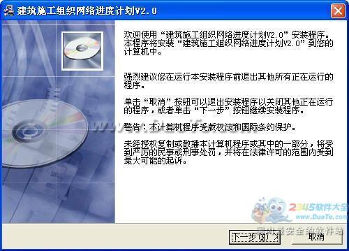 亿通网络进度计计划软件下载