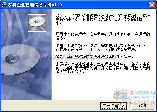 浩展农机企业管理系统下载