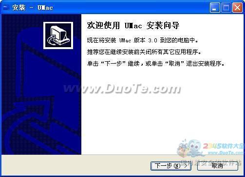 UMac下载