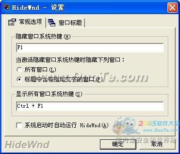 窗口快速隐藏工具(HideWnd)下载