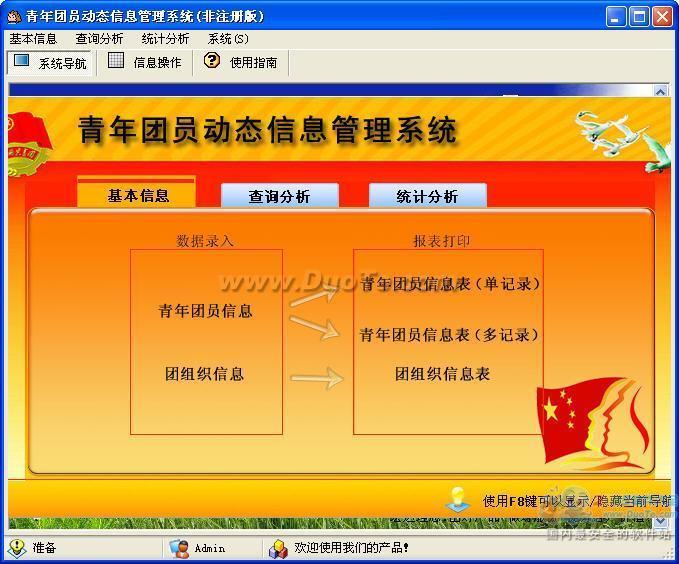 宏达青年团员动态信息管理系统下载