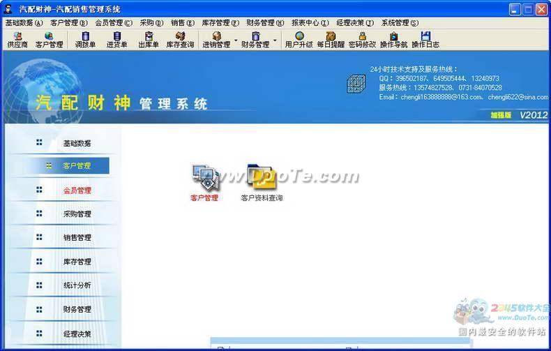 商贸财神汽配销售管理软件 2012下载