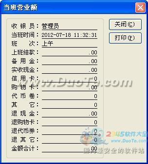 米格商品销售管理系统下载