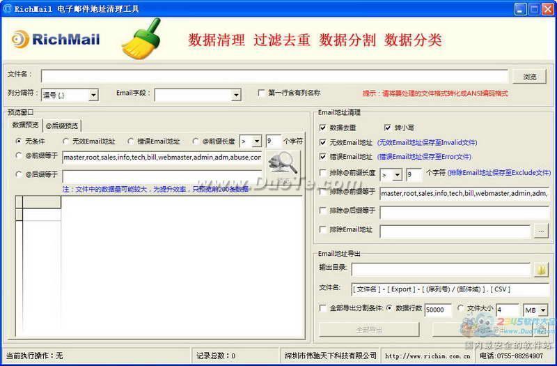 RichMailClear电子邮件地址清理工具下载