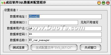 蓝水班车接送管理软件下载