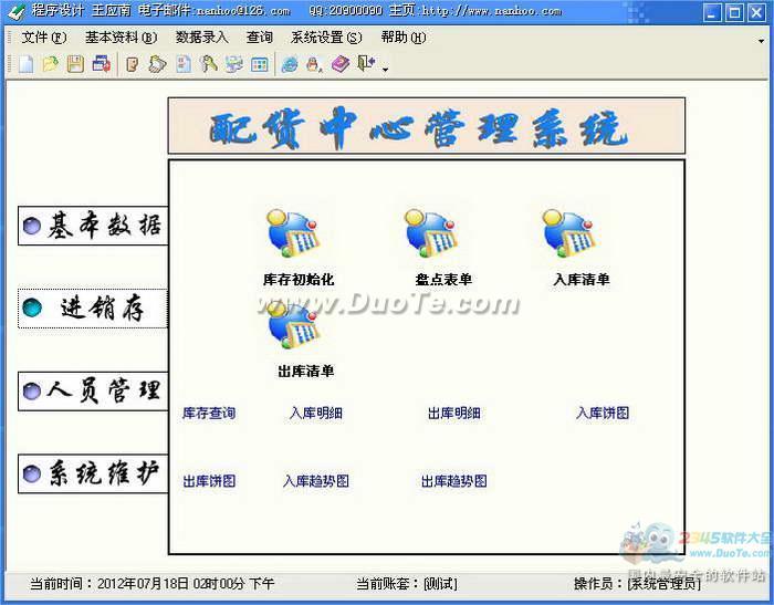 配货中心管理系统下载