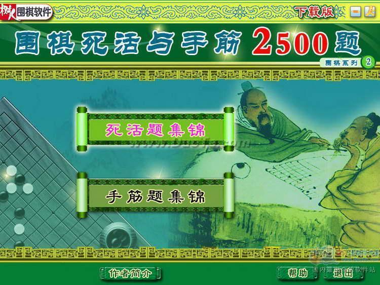 围棋死活与手筋2500题下载
