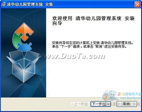 清华幼儿园管理系统下载