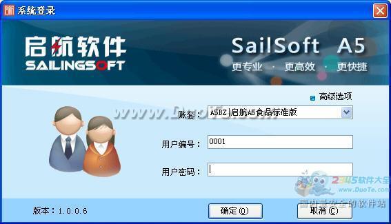启航A5进销存财务软件下载