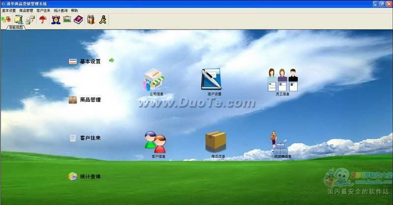 清华商品营销管理系统下载