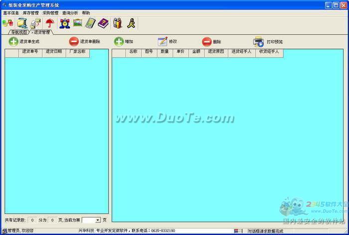 兴华组装业生产管理软件下载