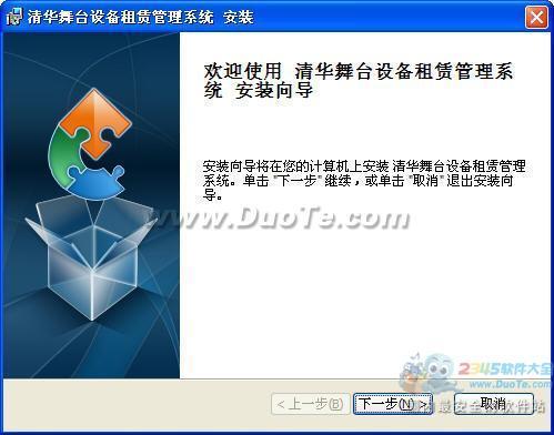 清华舞台设备租赁管理系统下载