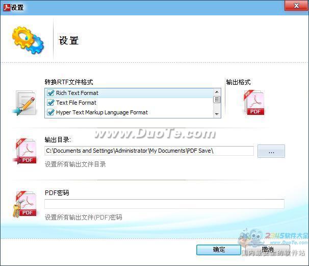 Rtf转PDF转换器(FoxPDF RTF to PDF Converter)下载