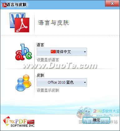 Word(DocX)转换成PDF转换器 (FoxPDF DocX to PDF Converter)下载