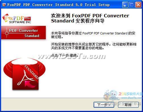 PDF转换器(FoxPDF PDF Converter Standard)下载