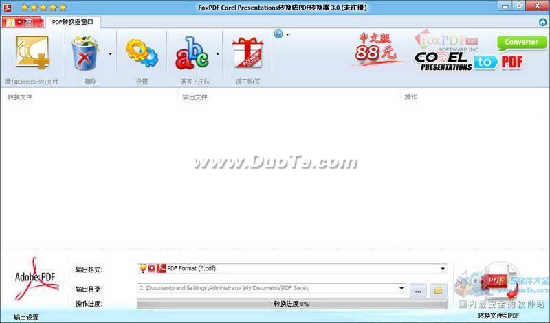 CorelPresentations转换成PDF转换器(FoxPDF CorelPresentations to PDF Converter)下载