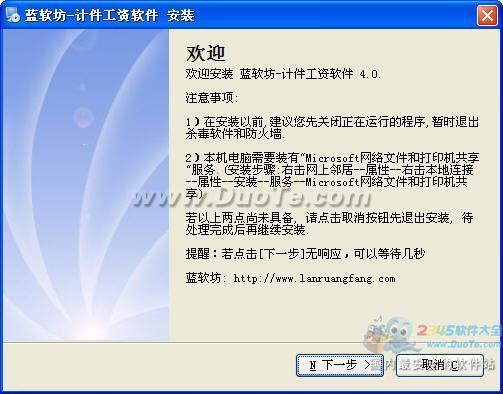 蓝软坊计件工资软件下载