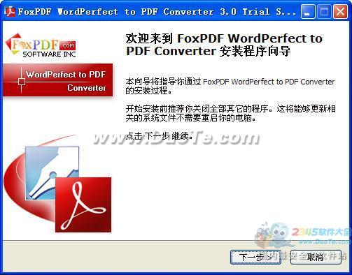 WordPerfect转换成PDF转换器 (FoxPDF WordPerfect to PDF Converter)下载