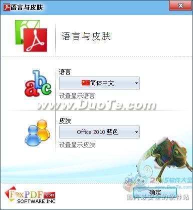 邮件Outlook转换成PDF转换器 (FoxPDF Outlook to PDF Converter)下载