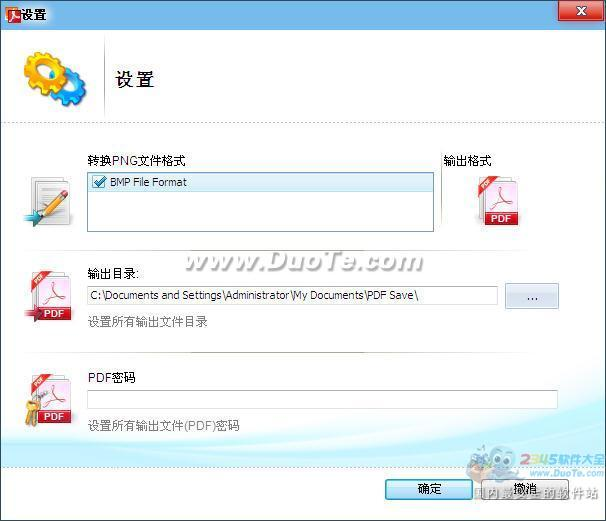PNG转PDF转换器 (FoxPDF Free PNG PDF Converter)下载