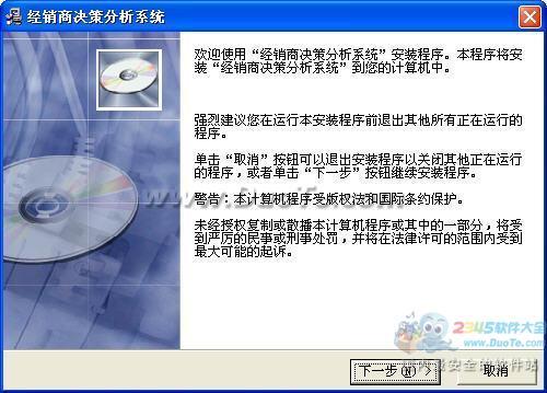 经销商决策分析系统下载