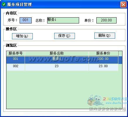 美弘泰液化气站管理系统下载