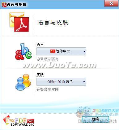 MSG转换成PDF转换器 (FoxPDF MSG to PDF Converter)下载