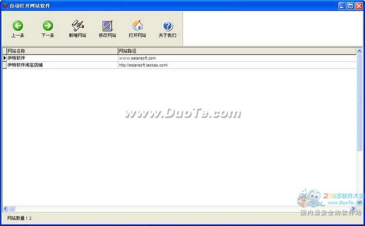 自动打开网站软件下载