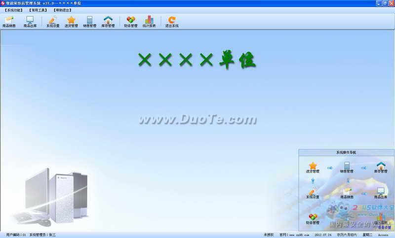 智能家纺店管理系统下载