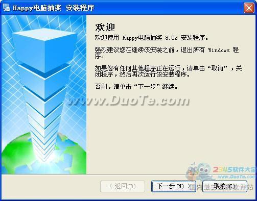 Happy电脑抽奖软件下载