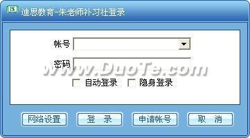 迪思教学软件下载