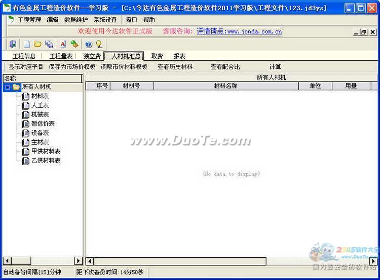 今达有色预算软件 2011下载