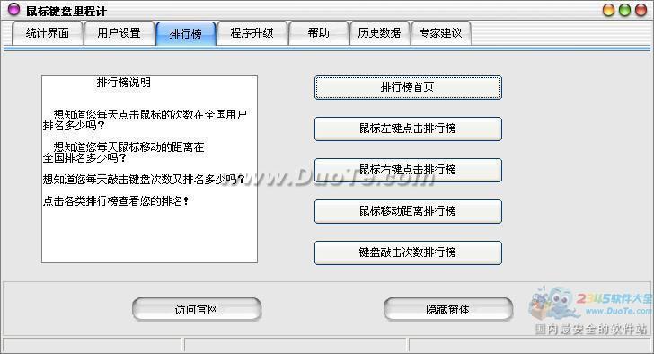 鼠标键盘里程计下载