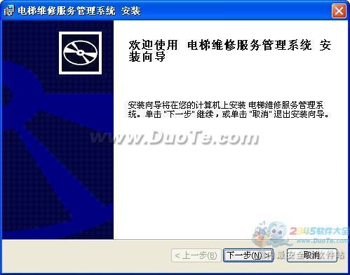 商行天下电梯维修服务管理软件下载
