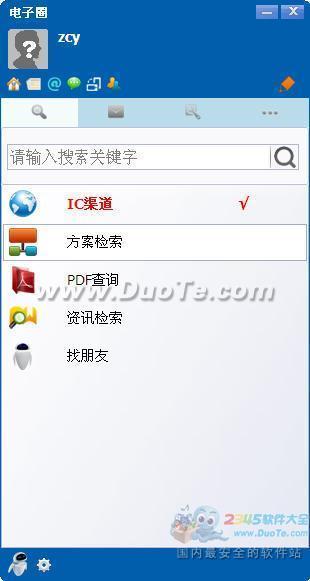 电子圈桌面客户端下载