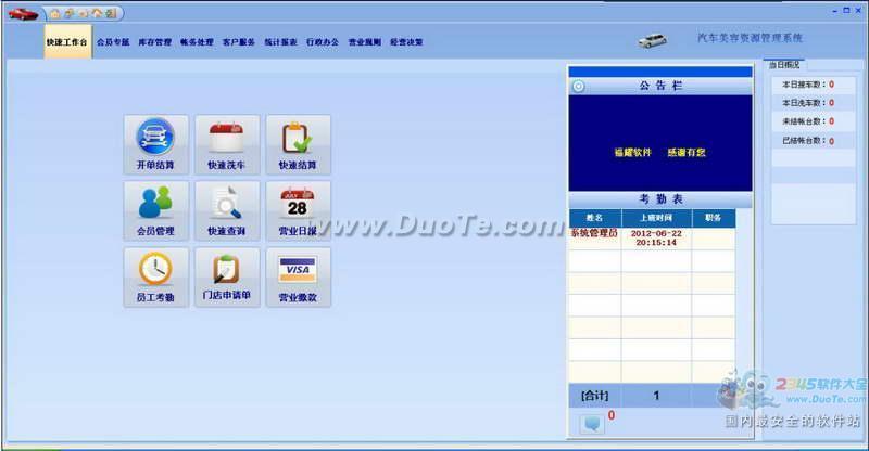 汽车美容资源管理系统下载