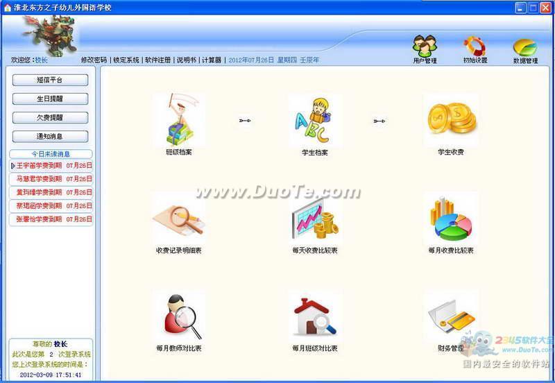 外语学校管理系统下载