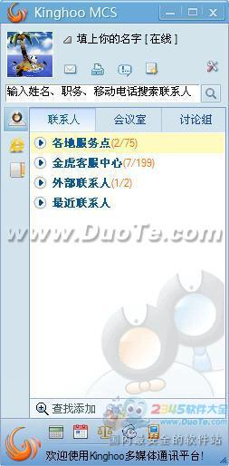 Kinghoo MCS(多媒体通讯系统)下载
