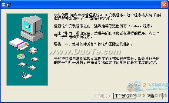 翔科库存管理系统下载