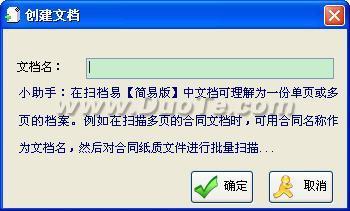 文软文档扫描软件下载