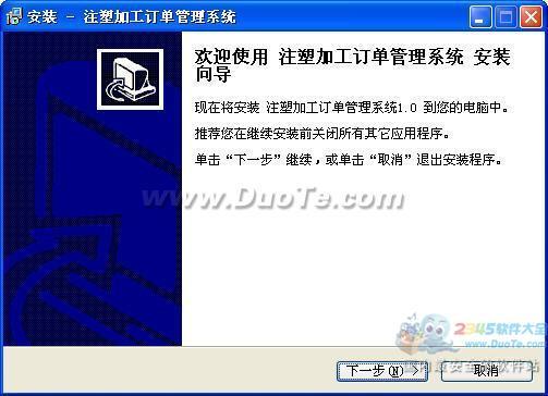 宏达注塑加工订单管理系统下载